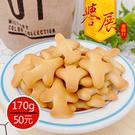 【譽展蜜餞】古早餅飛機餅乾(奶素)/17...