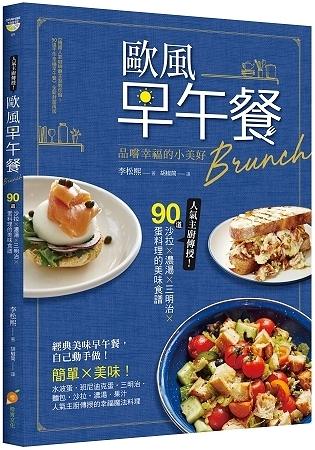 歐風早午餐Brunch:品嚐幸福的小美好!人氣主廚傳授!90道沙拉X濃湯X三明治