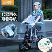 大人雨衣 騎行騎行全身雨衣男電動電瓶自行車單車透明單人雨披 風之海