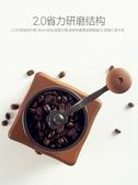 咖啡豆研磨機手動迷你家用小型復古手?磨豆機粉碎機器手磨咖啡機咖啡磨 潮流衣舍