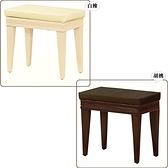 【水晶晶家具/傢俱首選】JX1418-12胡桃41cm無背實木布面鏡台椅~~雙色可選(售完不補)