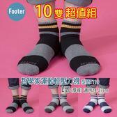 [Footer] T119 L號(厚襪) 哲學家運動輕壓力襪 10雙超值組;除臭襪;蝴蝶魚戶外