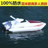 遙控船超大號遙控船快艇高速超大成人電動無線男孩水上兒童玩具船 WE1302『優童屋』