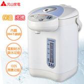 ★元山★3.5L微電腦熱水瓶 YS-5352API