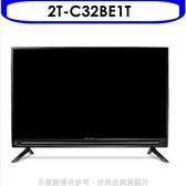 SHARP夏普【2T-C32BE1T】(含運無安裝)32吋電視 優質家電