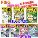 【京之物語】日本製造P&G濃縮3D洗衣球...