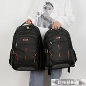 大容量雙肩包男士旅行商務電腦背包初高中學生書包小學生書包男女 交換禮物
