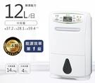 『MITSUBISHI三菱 12L日本製輕巧All in One除濕機 MJ-E120AN *免運費*