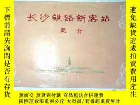 """二手書博民逛書店罕見長沙鐵路新客站簡介""""1977""""年Y243355 不祥 出版1"""