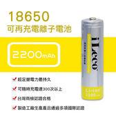 iLeco 18650 加帽蓋鋰電池 2200mAh (1入)