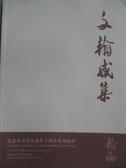 【書寶二手書T2/收藏_ZIR】翰海2010春季拍賣會_文翰咸集專場_2010/6/6