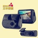 送64G卡+手機支架『 Mio MiVue 838+A50後鏡頭 = 838D 』WIFI更新/星光級前後雙鏡頭行車記錄器+GPS測速器