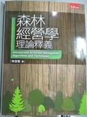 【書寶二手書T1/科學_QNZ】森林經營學理論釋義_林金樹