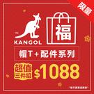 【KANGOL 開運價$1088 限量超...