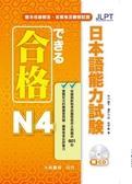 合格 日本語能力試験 N4