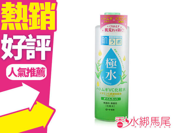 ROHTO 肌研 極水 薏仁保濕化妝水 400ml 無色素 無香料◐香水綁馬尾◐