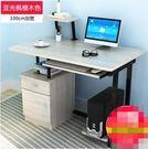 億家達簡易電腦桌台式家用辦公桌寫字桌書桌...