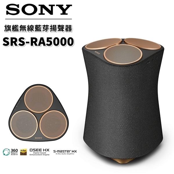 【預購商品+分期0利率】SONY 索尼 SRS-RA5000 頂級無線揚聲器 全向式環繞音效 藍芽喇叭 公司貨