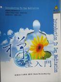 【書寶二手書T2/宗教_LGG】禪坐入門_悟覺妙天禪師