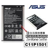 【ASUS 華碩】ASUS ZenFone Selfie ZD551KL Z00UD Z00MD /C11P1501 原廠電池【平輸-裸裝】附發票