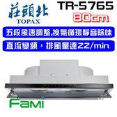 【fami】莊頭北 TR-5765A (80cm) 金綻系列-直流變頻隱藏式排油煙機
