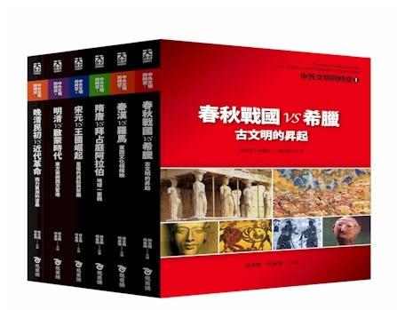 中外文明同時空(全套平裝 6冊)/ 龍圖騰文化 出版、繁體中文版