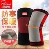 北極絨護膝蓋套保暖女男老寒腿老人專用防寒關節冬季炎自發熱運動