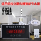 溝槽式廁所感應節水器大便槽小便池紅外線感應器沖水閥公廁專用 【端午節特惠】