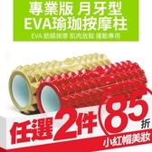 專業版 月牙型EVA瑜珈按摩柱 筋膜按摩 肌肉放鬆 運動專用【小紅帽美妝】