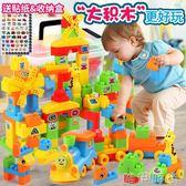 積木 兒童積木拼裝玩具益智6-7-8-10歲男孩子塑料拼插寶寶1-2-3周歲女igo      維伊時尚