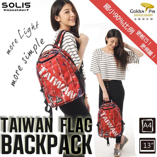 SOLIS【台灣國旗系列】小尺寸基本款電腦後背包