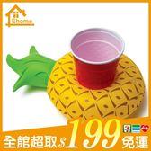 ✤宜家✤鳳梨造型充氣飲料套 游泳池可樂套 充氣杯座 夏日必備