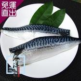 海洋先生 挪威薄鹽鯖魚片*10片 150g+-10%/片【免運直出】
