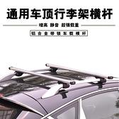 行李架 車載車頂架橫桿汽車行李架車頂通用型旅行架載重桿鋁合金橫桿帶鎖 裝飾界 免運