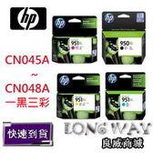 HP CN045AA + CN046AA + CN047AA + CN048AA NO.950XL / 951XL 原廠高容量墨水組 (1黑3彩)(適用:Officejet Pro 8100/8600 Plus)