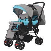 雙胞胎嬰兒手推車前后坐嬰兒車輕便折疊雙人雙座推車可躺igo『韓女王』