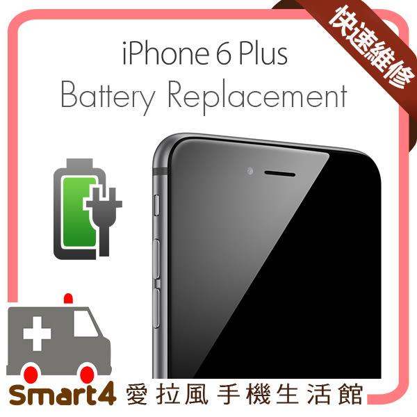 【愛拉風】iPhone6+換電池 耗電 電量顯示不準確 無法蓄電 i6+ 現場15分鐘完修 免留機不怕資料外洩