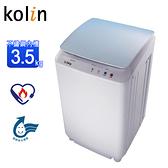 (套房必備)Kolin歌林3.5KG單槽迷你洗衣機/不鏽鋼內槽 BW-35S01~含運不含拆箱定位
