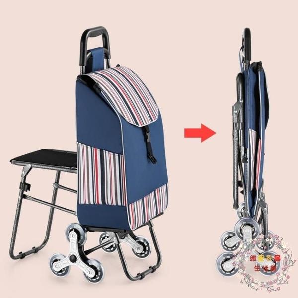 購物車 爬樓梯手拉車折疊便攜家用帶凳座椅購物車老人拉桿車買菜車小拉車