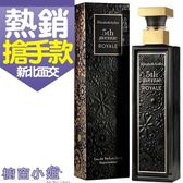 Elizabeth Arden 5th Avenue 雅頓 第五大道 皇家限定版 女性淡香精 125ML