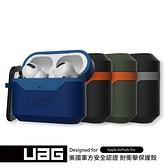【UAG】AirPods Pro 耐衝擊硬式保護殼V2|耳機殼 AirPods Pro保護套 耳機保護 硬殼 極致質感