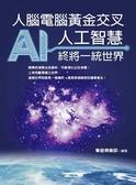 (二手書)人腦電腦黃金交叉:人工智慧終將一統世界