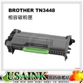 USAINK☆Brother TN-3448 相容碳粉匣 適用:HL-L5100DN/HL-L6400DW/MFC-L5700D/TN3448