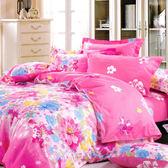 100%精梳純棉 雙人床包兩用被四件組 芳妍秀舞