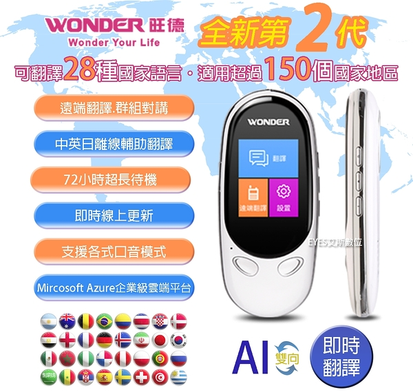組合含專用套+耳機【旺德原廠】AI雙向語言翻譯機 WM-T02W 2代可翻譯28種世界主流語言旅遊學習工作