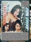 挖寶二手片-T02-117-正版DVD-華語【蕩女訴心聲 限制級】-詹雅茹 王均(直購價)