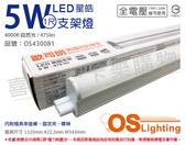 OSRAM歐司朗 LEDVANCE 星皓 5W 4000K 自然光 全電壓 1尺 T5支架燈 層板燈 _ OS430081