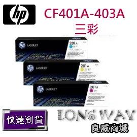 ~送滿額好禮送~ HP CF401A + CF402A + CF403A 原廠碳粉匣組 三彩 (適用 M252dw、M277dw )
