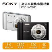 【免運送到家+24期0利率】SONY 索尼 4K 1820萬 高倍數變焦小型 數位相機 DSC-WX800
