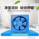排氣扇8寸家用油煙機抽風機換氣扇強力靜音廚房衛生間 220vNMS陽光好物